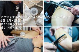 ファンクショナルカッピング&SMART Toolsコラボセミナー in Dr.トレーニングスクール